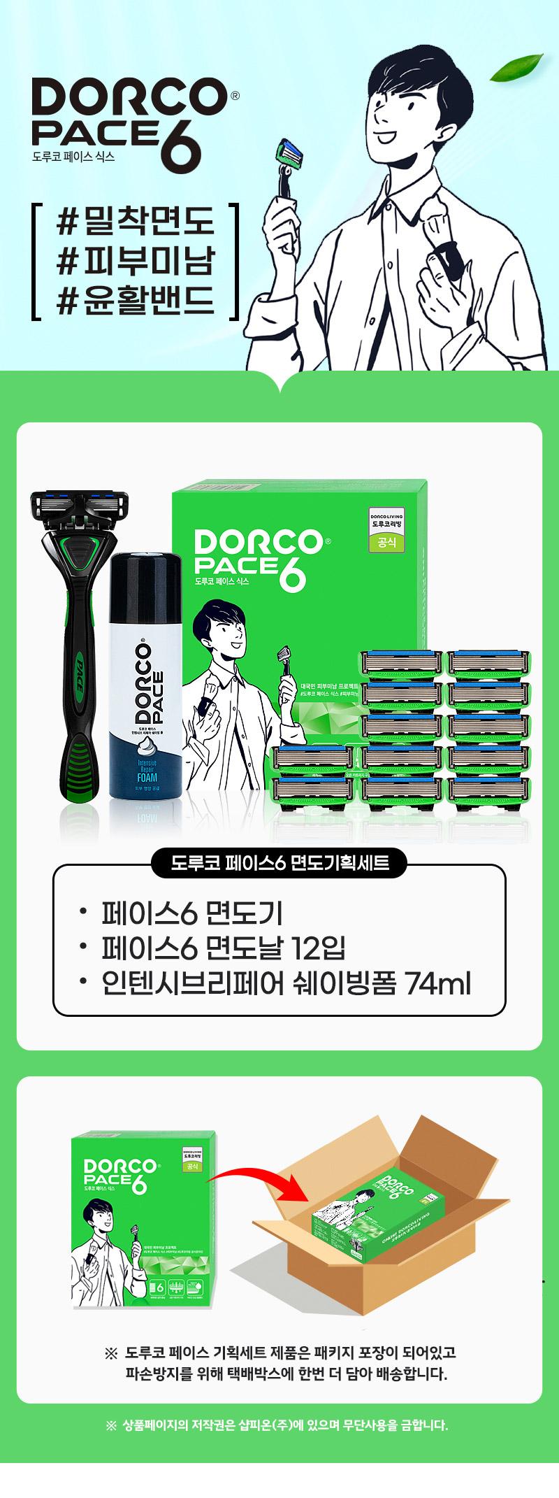 도루코(DORCO) 페이스6 면도기획세트 2호(면도기+면도날 총13입+74ml 쉐이빙폼)